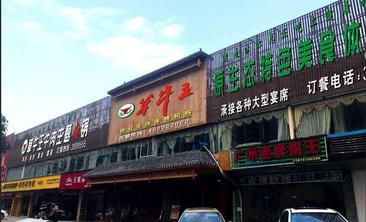 草牛王牛肉主题火锅餐厅-美团
