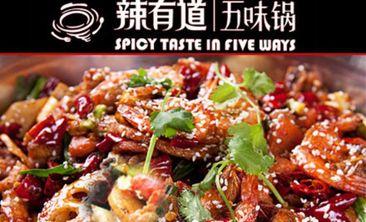 辣有道五味锅麻辣香锅-美团