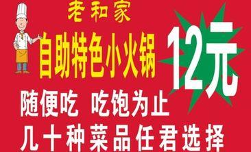 博爱12元自助小火锅-美团