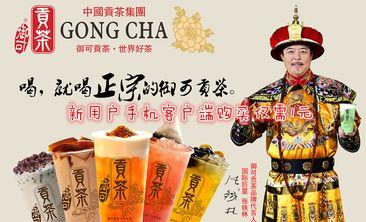 御可贡茶-美团