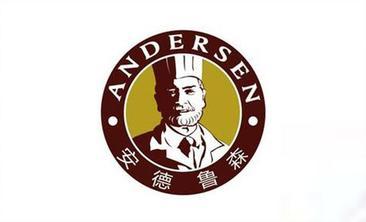 安德鲁森-美团
