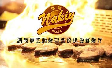 纳奇意式西餐火锅烤肉自助-美团