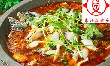 朱记石锅鱼-美团