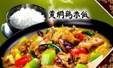 姝函老友记黄焖鸡米饭-美团