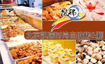 北京凯瑞自助涮烤超市-美团