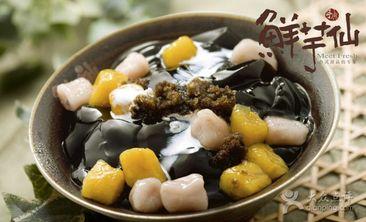 鲜芋仙台式甜品-美团