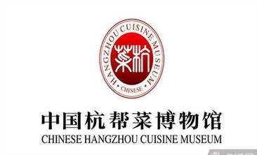 中国杭帮菜博物馆-美团