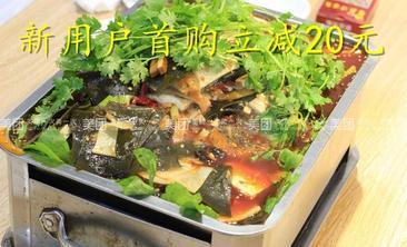 重庆烤活鱼-美团