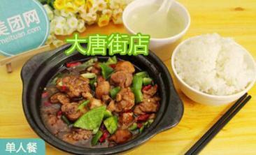 哈哈香黄焖鸡-美团