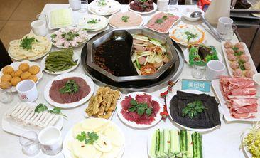 家福火锅-美团