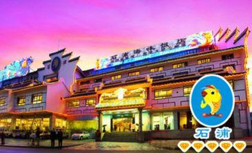 石浦大酒店-美团