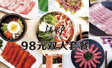 汉炉炭火烤肉-美团