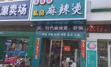 喜涮涮私房麻辣烫-美团