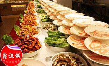 鑫汉城韩式自助烤涮-美团
