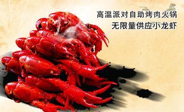 高温派对自助烤肉火锅-美团