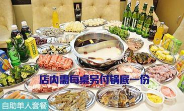 尚品锅王海鲜肥牛自助火锅-美团