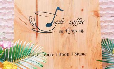 旧地咖啡-美团