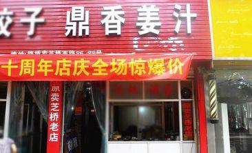 罗记十年老店鼎香姜汁-美团