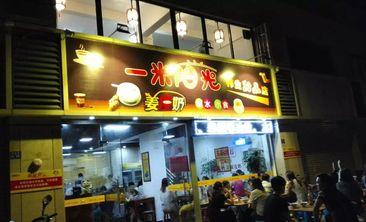 一米阳光养生甜品店-美团