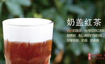 喜年贡茶-美团