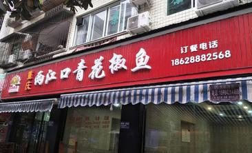 重庆两江口青花椒鱼火锅自助-美团