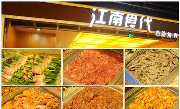 江南食代自助烧烤-美团