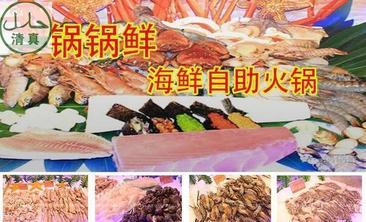 锅锅鲜海鲜自助火锅·清真-美团