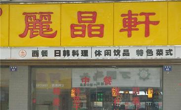 丽晶轩茶餐厅-美团