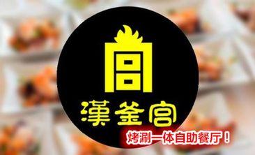 汉釜宫韩式自助烧烤-美团