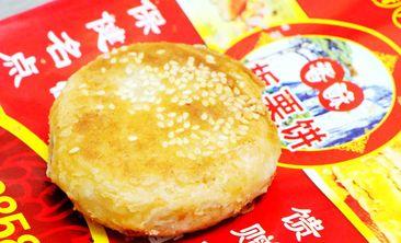 香酥板栗饼-美团