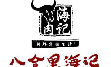 汕头八合里海记牛肉火锅店-美团