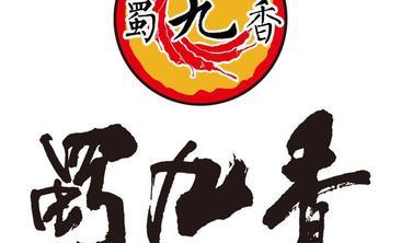 蜀九香-美团
