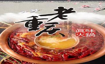 老重庆真味火锅-美团