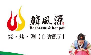 韩风源烧烤涮自助餐厅-美团