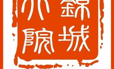 锦城大院火锅-美团