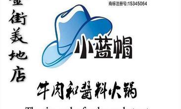 小蓝帽火锅-美团