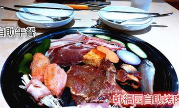 韩福园自助烤肉-美团