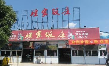 新宁县瑶家饭庄-美团