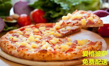 爱格披萨-美团
