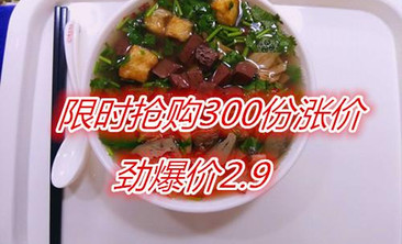 胥先生鸭血粉丝汤-美团