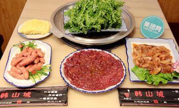 韩山城韩式煎肉-美团