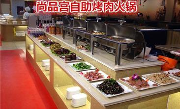 尚品宫自助烤肉火锅-美团