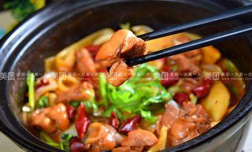 宋氏重庆鸡公煲-美团