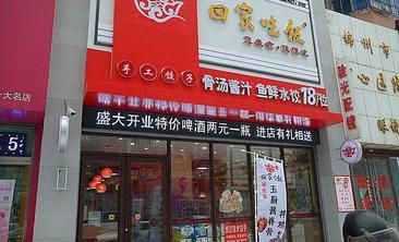 回家吃饭鱼鲜水饺-美团