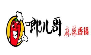 啷儿哥麻辣香锅-美团