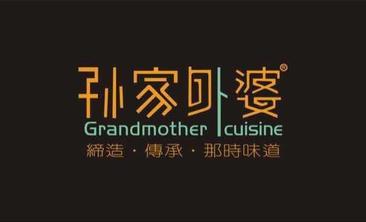 孙家外婆菜-美团