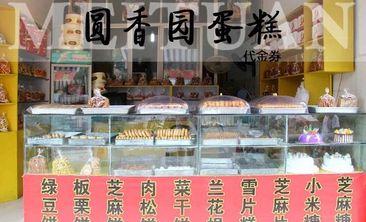 圆香园食品-美团
