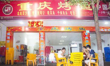 重庆烤鱼-美团