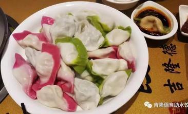 吉隆德自助水饺餐厅-美团