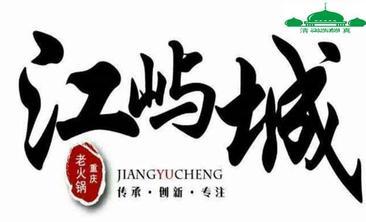 江屿城清真老火锅-美团